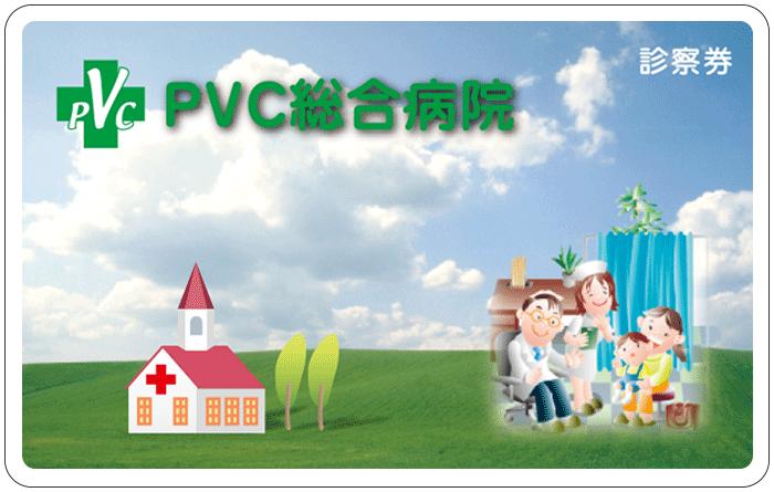 1.PVCカード