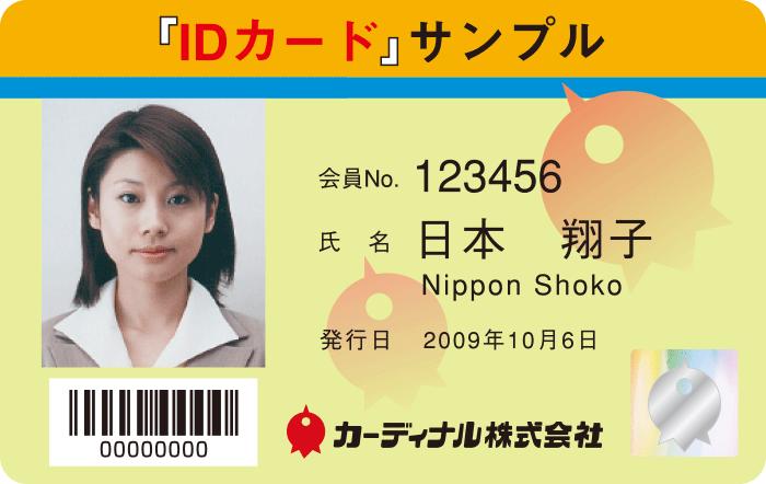 11.IDカード