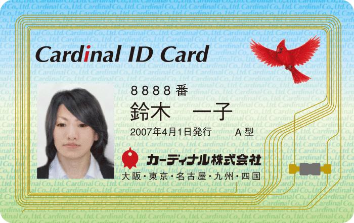 13.非接触型ICカード