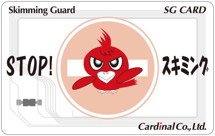 スキミング防止カードサンプル