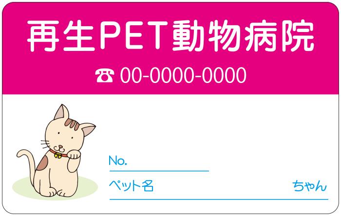 16.再生PET(ペット)カード、マットPETカード