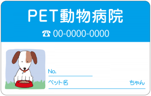 PET(ペット)カードサンプル