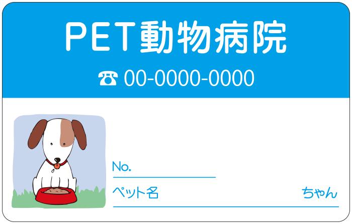 17.PET(ペット)カード