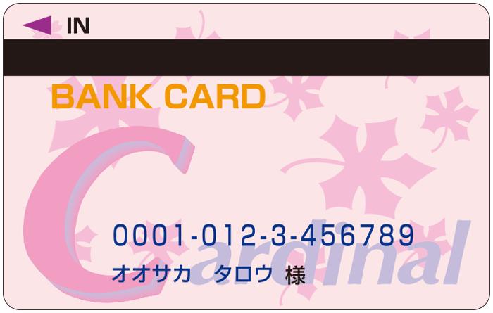 2.磁気カード