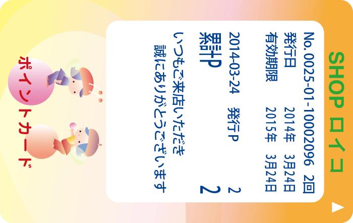 19.ロイコ式リライトカード(ペットタイプ)