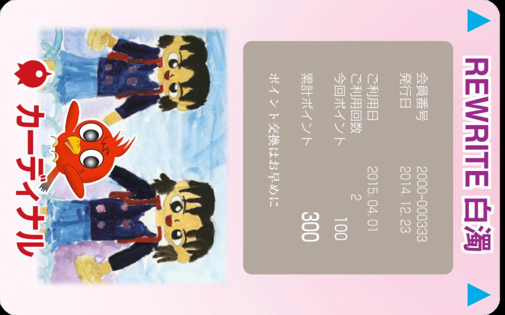 20.白濁式リライトカード(ペットタイプ)