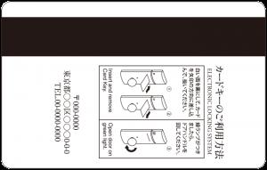 磁気テープ付き紙カードサンプル