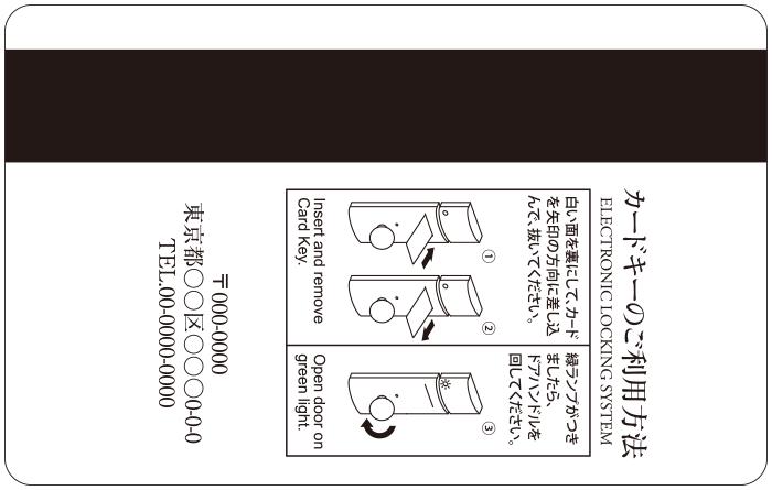 26.磁気テープ付き紙カード