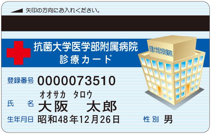 5.抗菌カード