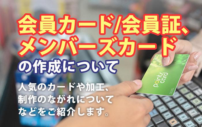 会員カードや会員証、メンバーズカードを印刷、作成するなら