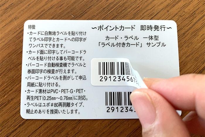 店頭でのポイントカード・会員カードの即時発行がスムーズに行なえる『ラベル付きカード』