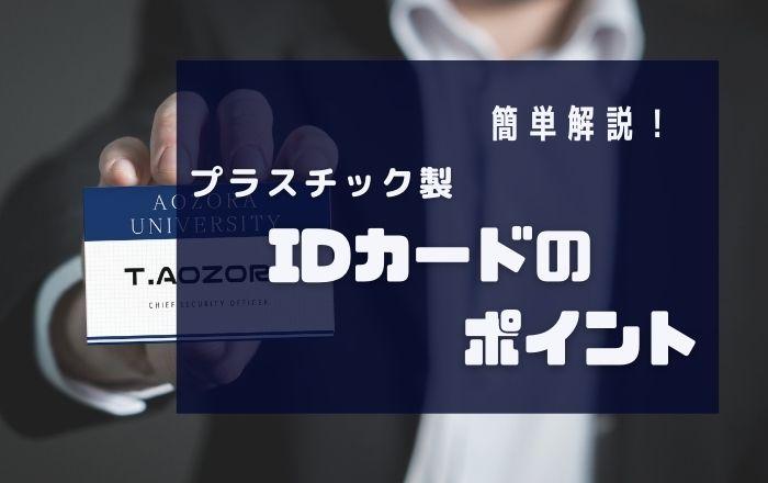 簡単解説!認定証や社員証など「プラスチック製IDカード作成」のポイント