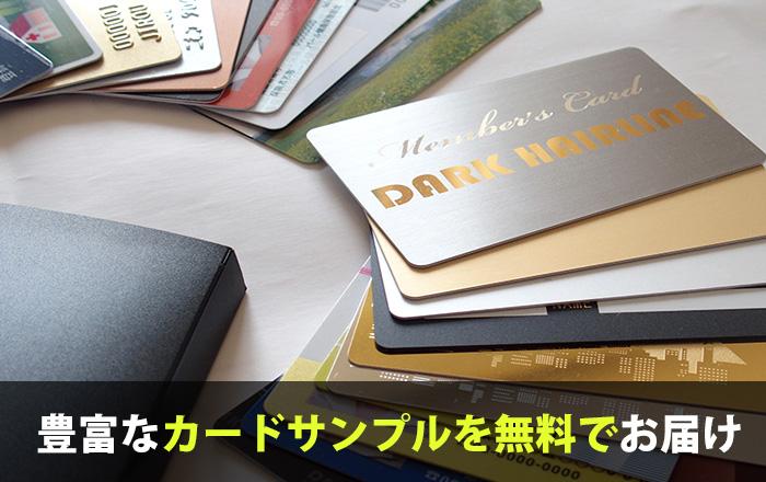 【カードのことがよく分かる!】無料カードサンプルを取り寄せたい3つの理由