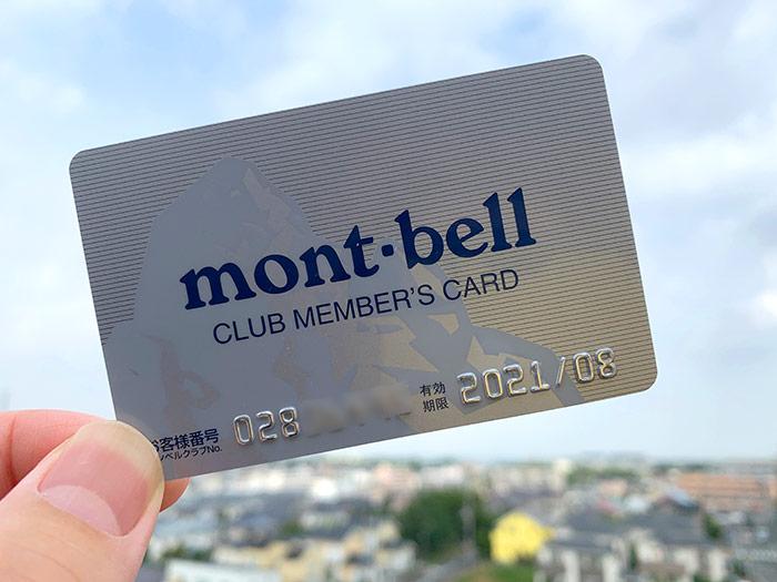 モンベル会員カード