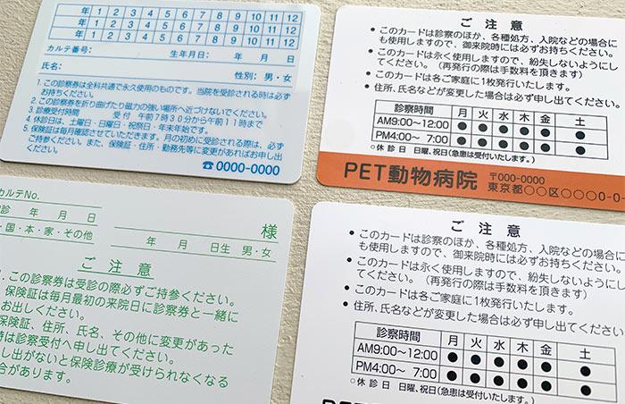 診療券・診療カードの裏面