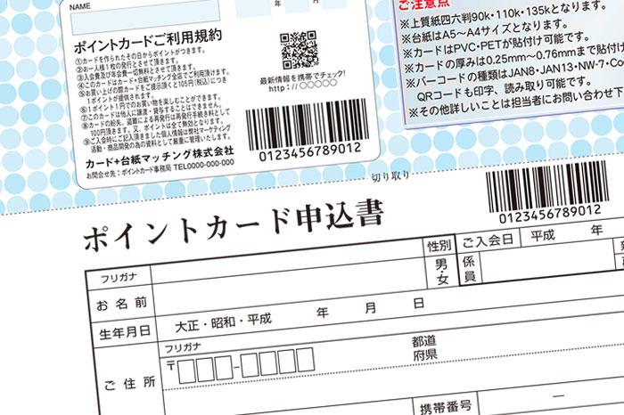 ポイントカード申込書