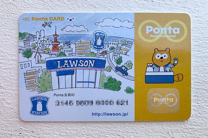 共通ポイントカード(ponta)
